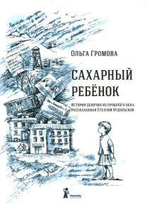 Объектом обсуждения стала повесть Ольги Громовой