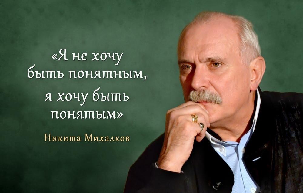 Никита Мхалков