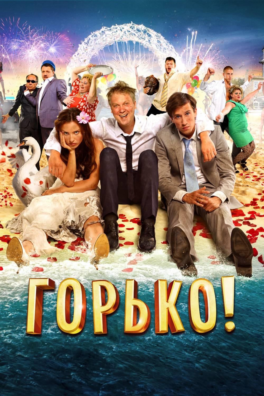 komediya-idite-v-zhopu-torrent